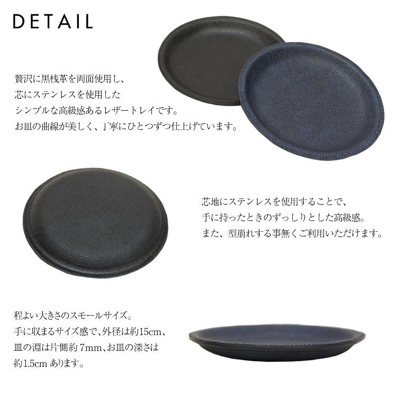 黒桟革 藍染め レザー トレイ 小 皿 キャッシュトレイ 漆塗り 店舗什器 インテリア 小物入れ 高級 ギフト プレゼント