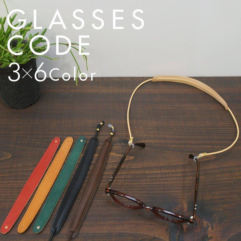 名入れ ヌメ革 グラスコード 眼鏡コード シンプル おしゃれ 刻印付き レザー 眼鏡チェーン グラスホルダー プレゼント ギフト
