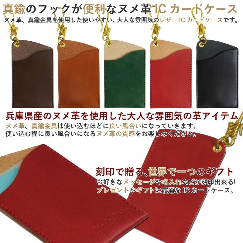 名入れ 刻印付き 真鍮フック レザー ヌメ革 ICカードケース パスケース キャッシュレス プレゼント ギフト