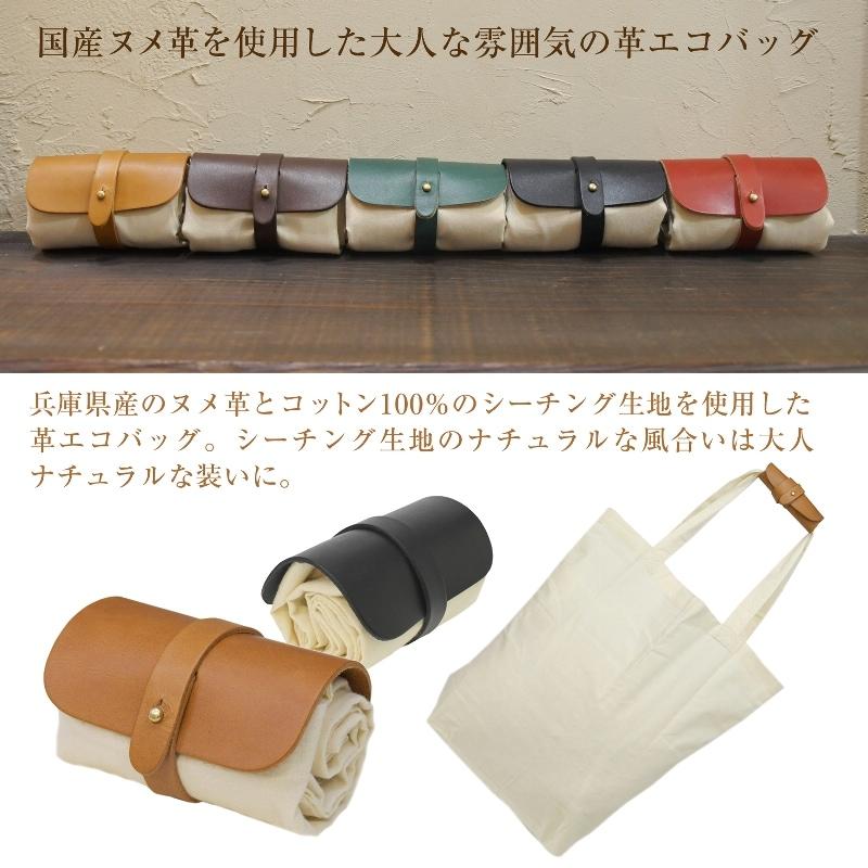名入れ ヌメ革 エコバッグ コットン バッグ レザー 可愛い シンプル 刻印付き 収納 折りたたみ サブバッグ バッグハンドル プレゼント ギフト
