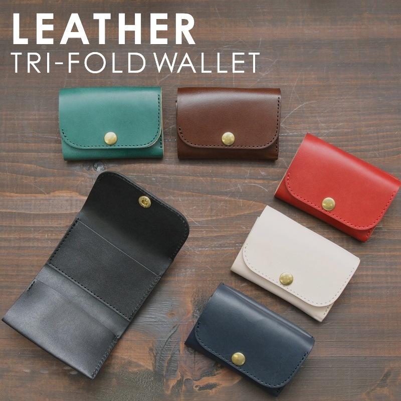 名入れ 刻印付き ヌメ革 三つ折り 財布 レザー ミニウォレット 真鍮 コインケース カードケース コンパクト ギフト