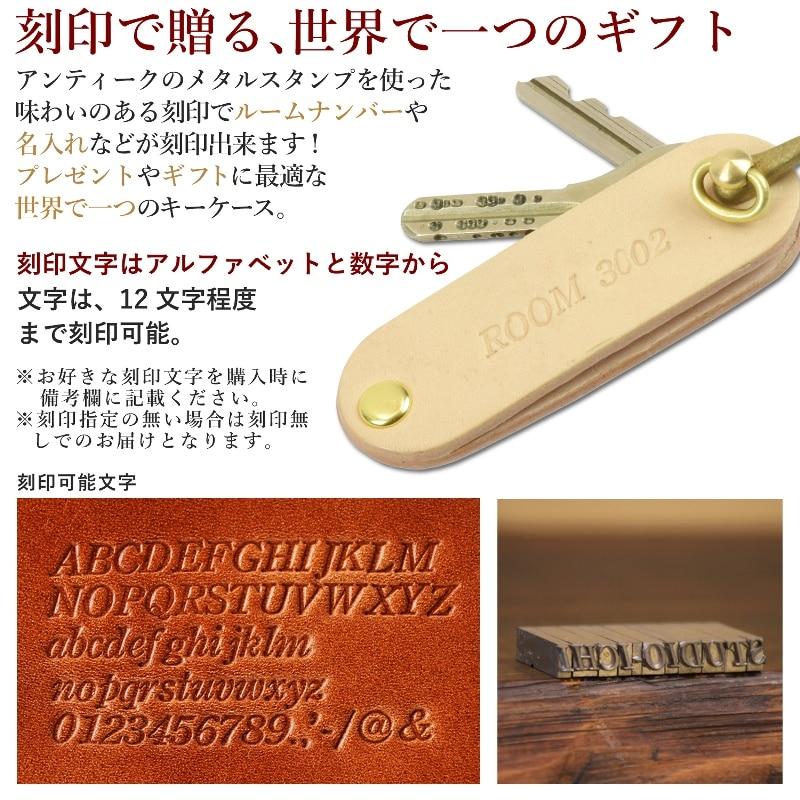 メッセージ 名入れ 刻印付き ヌメ革 ルーム キーケース キーホルダー ギフト プレゼント シンプル ホテルキー