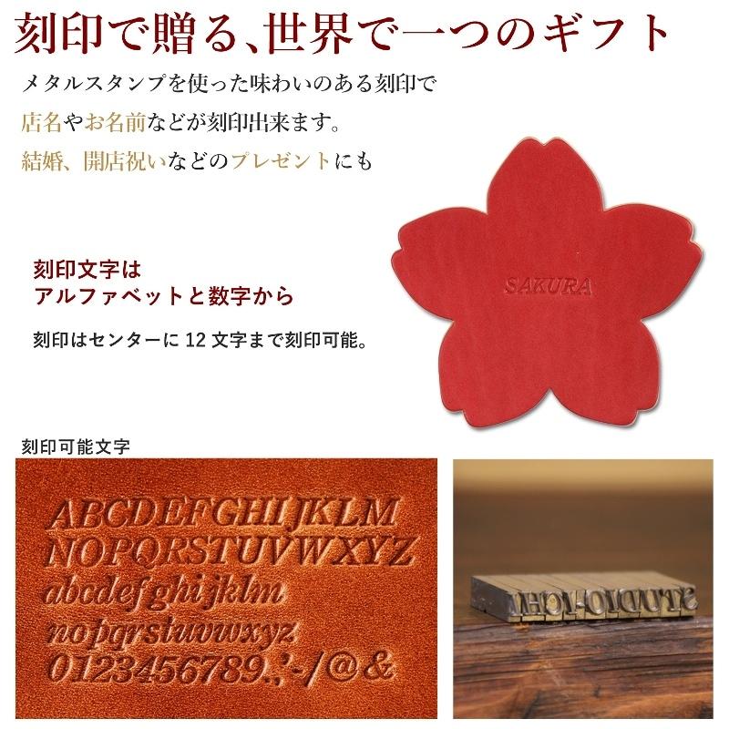 名入れ 刻印付き ヌメ革 桜 コースター レザー プレゼント 花柄 さくら 和柄 フラワー 開店祝 新築祝 お洒落 プレゼント ギフト
