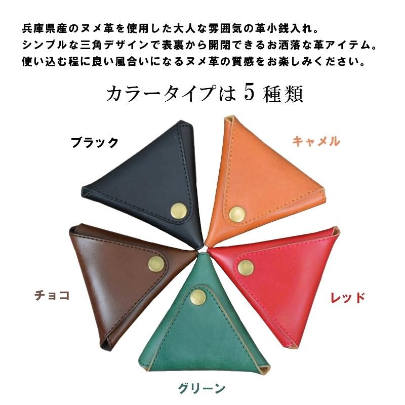 名入れ ヌメ革 小銭入れ 三角 コインケース 刻印付き プレゼント キャッシュレス 可愛い スリム ギフト