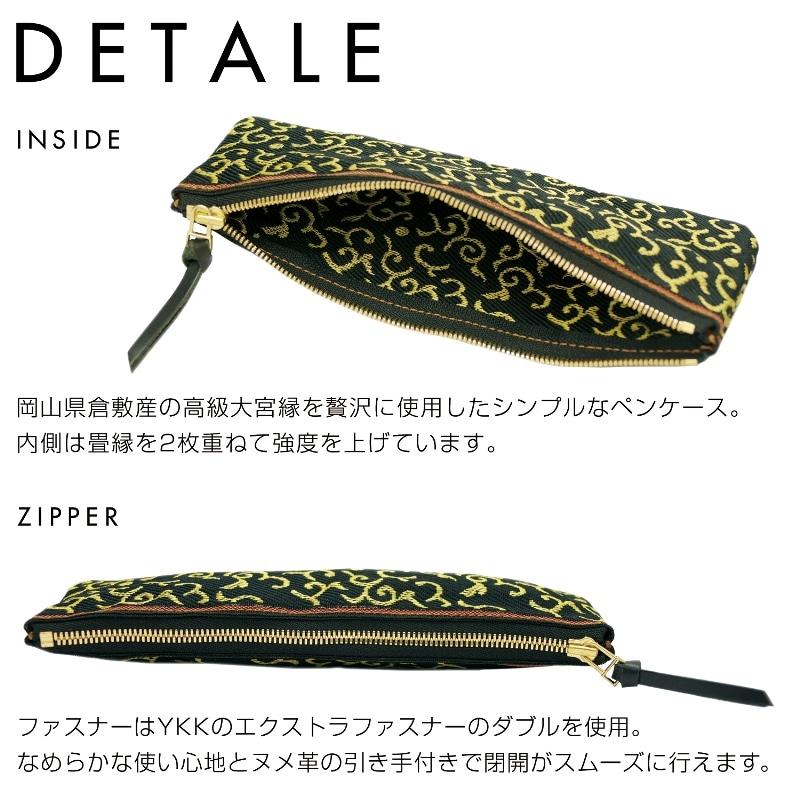 畳縁 ジッパー ペンケース メガネケース 和柄 全19柄 倉敷 眼鏡ケース 電子タバコケース プレゼント ギフト