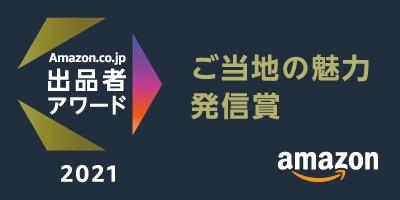 Amazon.co.jp出品者アワード