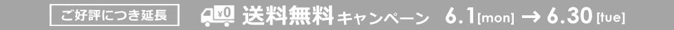 [ご好評に付き延長] 送料無料キャンペーン 6/1(月) 〜 6/30(火)