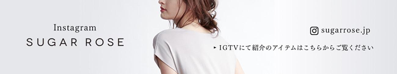 IGTVにて紹介のアイテムはこちら