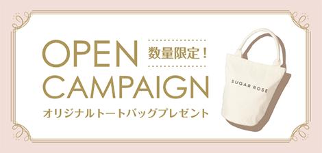 【オープニングキャンペーン】数量限定!オリジナルトートバッグプレゼント
