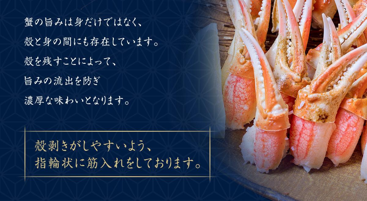 蟹の旨みは身だけではなく、殻と身の間にも存在しています。殻を残すことによって、旨みの流出を防ぎ濃厚な味わいとなります。