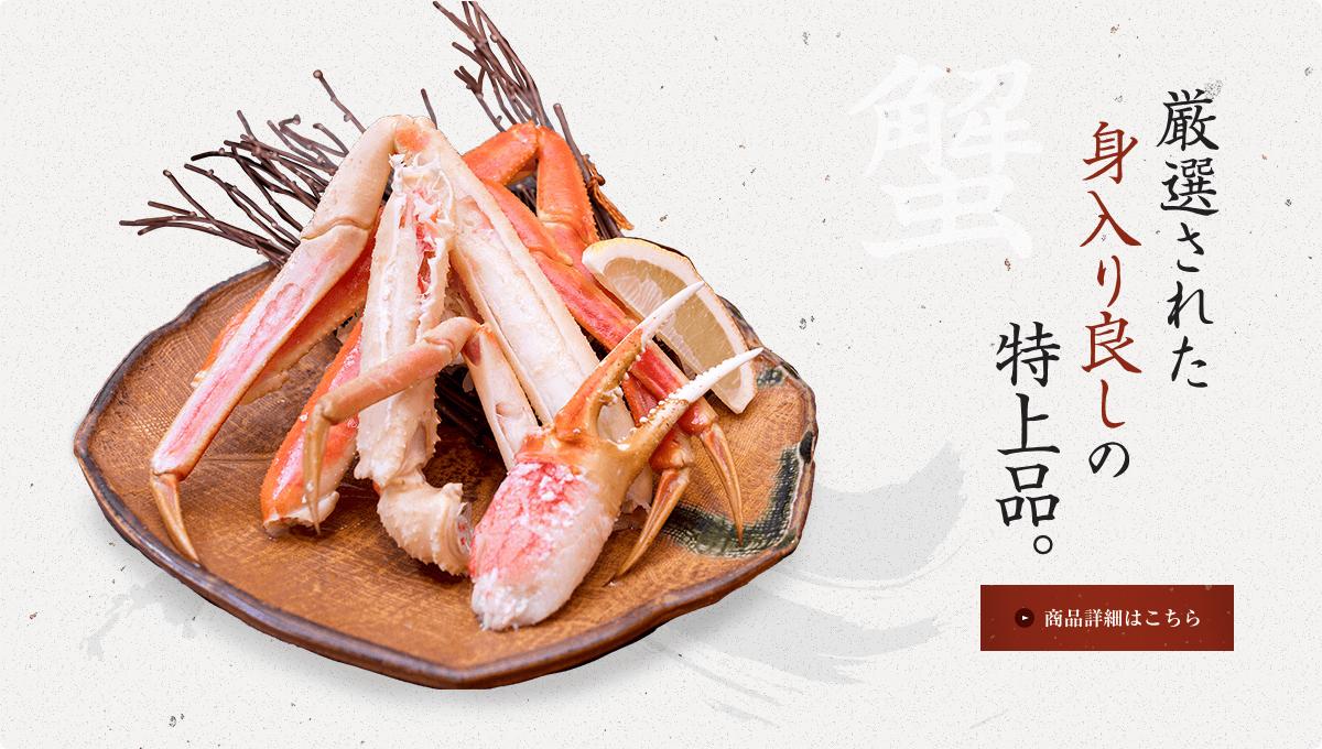 蟹 厳選された身入り良しの特上品。