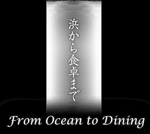 海から食卓まで