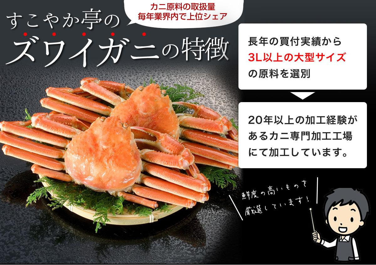 蟹を使用したお料理レシピ