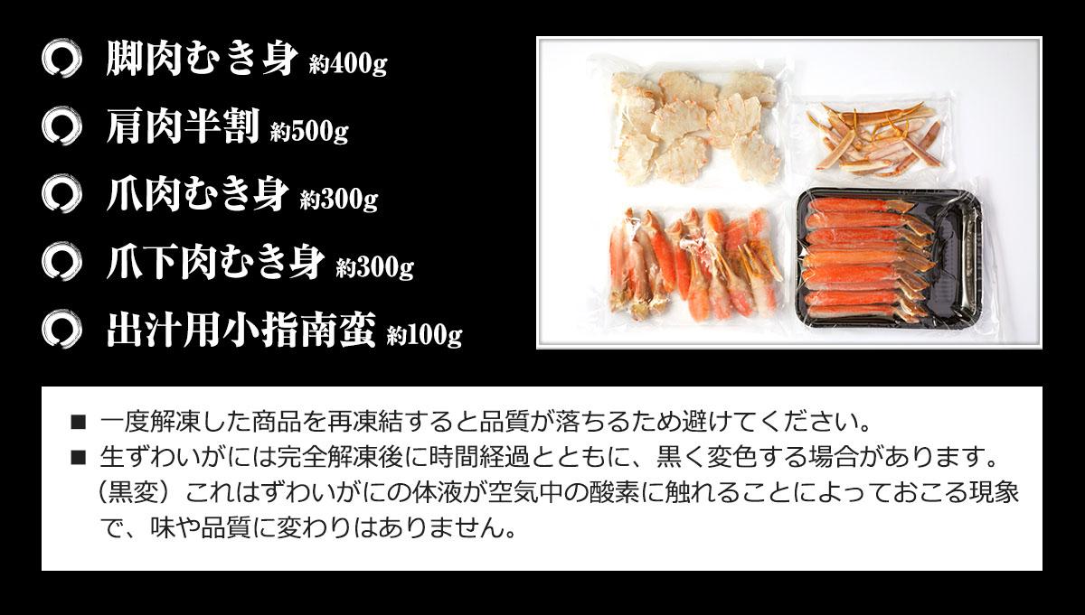 生ずわいがに蟹しゃぶセット