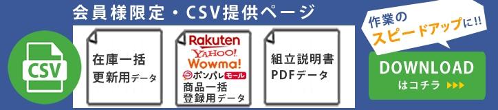 CSVデータダウンロード