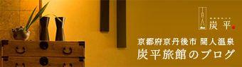 京都府京丹後市 間人温泉 炭平旅館のブログ