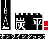 産地直送 炭平旅館オンラインショップ(間人温泉 炭平)
