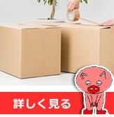 再利用箱エコ梱包について