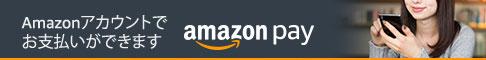 Amazon Pay紹介ページへ