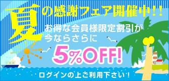 夏の感謝フェア開催中!!