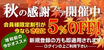 秋の感謝フェア開催中!!