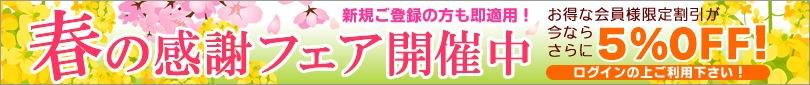 春の感謝フェア開催中!!