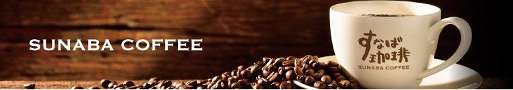 SUNABA COFFEE