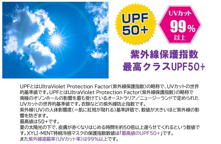 UV 対策 UPF 50+