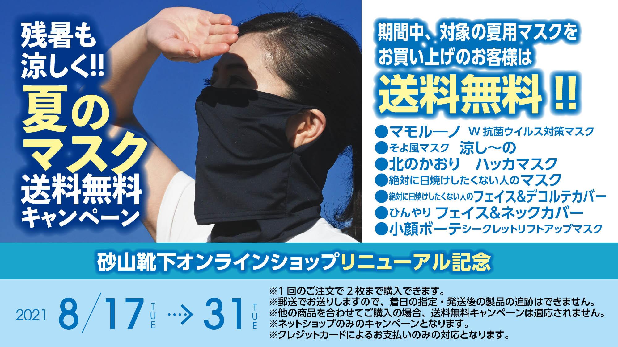 残暑も涼しく!!「夏のマスク」送料無料キャンペーン