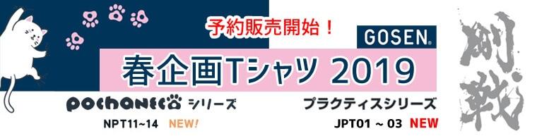 GOSEN 2019春企画Tシャツ pochaneco(ぽちゃ猫)とプラクティスシリーズ 予約販売開始