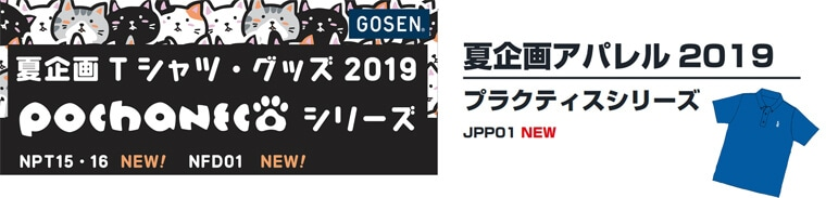 GOSEN 2019年夏企画Tシャツ pochaneco(ぽちゃ猫)とプラクティスシリーズ 予約販売開始