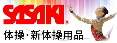 SASAKI/ササキ 体操・新体操用品 はこちら!