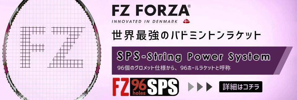 FZ FORZA フォーザ バドミントンラケット デンマーク 96ホール