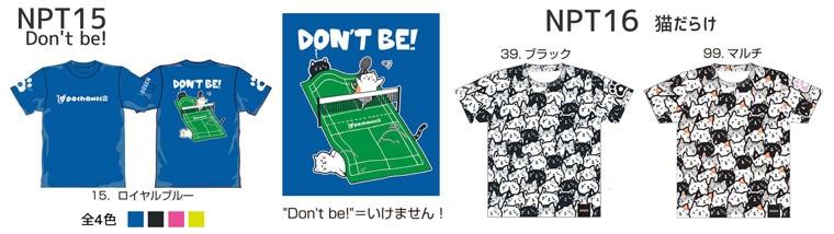 ぽちゃ猫 pochaneco 2019年夏企画 NPT15 NPT16 Tシャツ