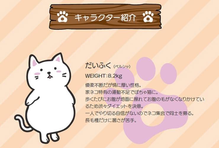 GOSEN ぽちゃ猫 キャラクター2 ぽちゃねこ pochaneco