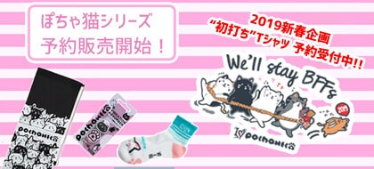 GOSEN ゴーセン ぽちゃ猫 pochaneko 予約販売開始!バドミントン・テニス