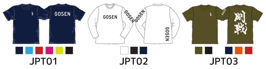 GOSEN 2019春企画 プラクティス JPT01 JPT02 JPT03