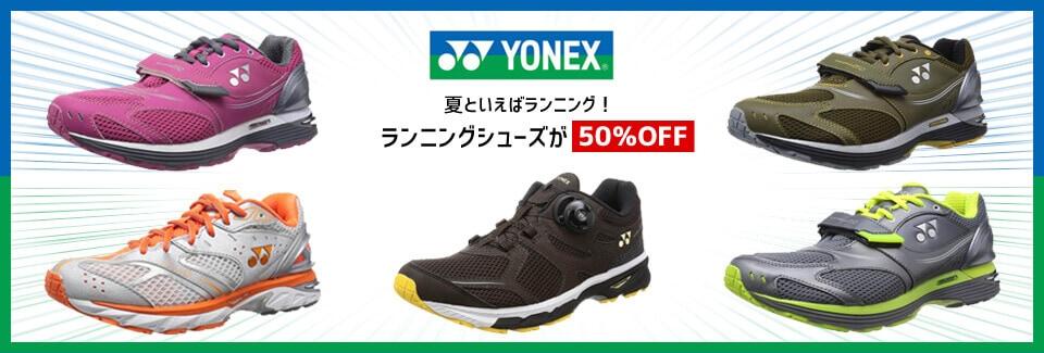 大特価 YONEX ランニングシューズ(SHR900X/SHR850M/SHR850L/SHR810L)