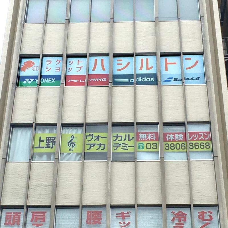 ラケットショップ ハシルトン日暮里店(SUNFAST東京店)ラケットスポーツ用品店