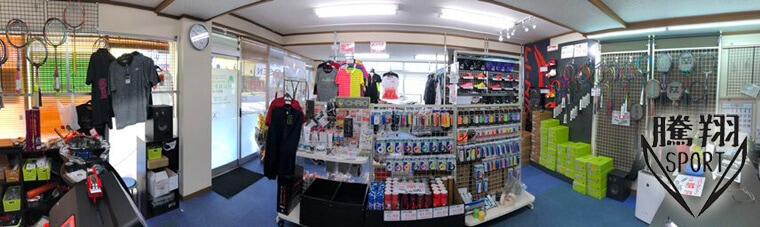 ラケットスポーツ ハシルトン 騰翔スポーツ(SUNFAST加盟店) 移転OPEN
