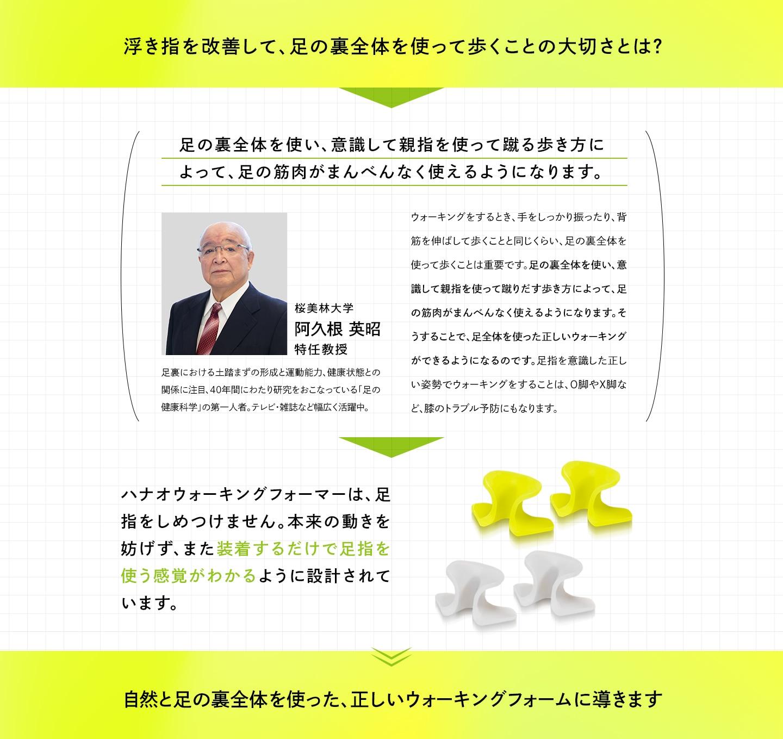 桜美林大学阿久根英昭教授