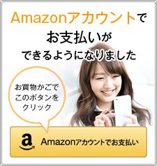 AmazonIDがつかえます