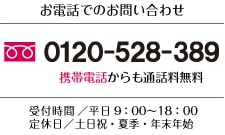 フリーダイヤル0120-528-389