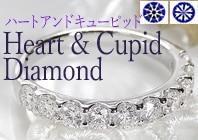 ハート&キューピッド ダイヤモンド
