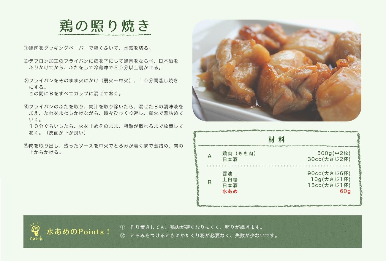 べんり水あめレシピ 鶏の照り焼き