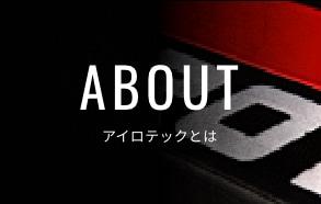 アイロテックについてのバナー画像