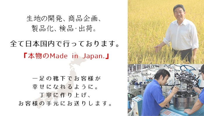 自社工場で編立てています。日本製