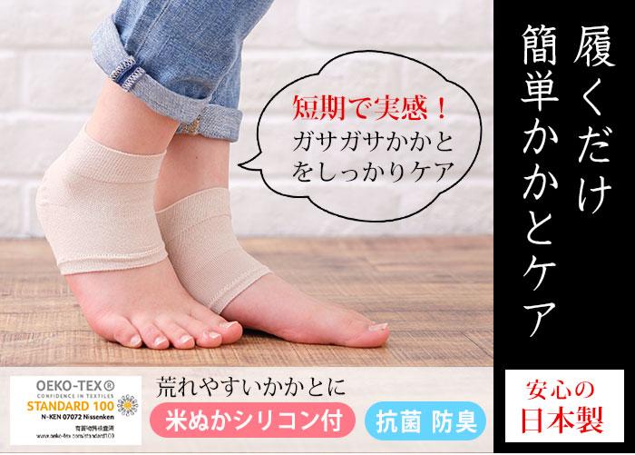 履くだけ、簡単にかかとケア出来る靴下です。