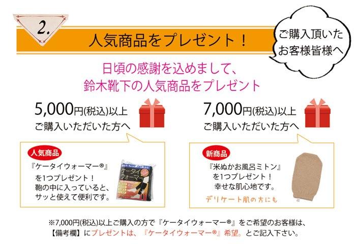鈴木靴下の人気商品をプレゼント