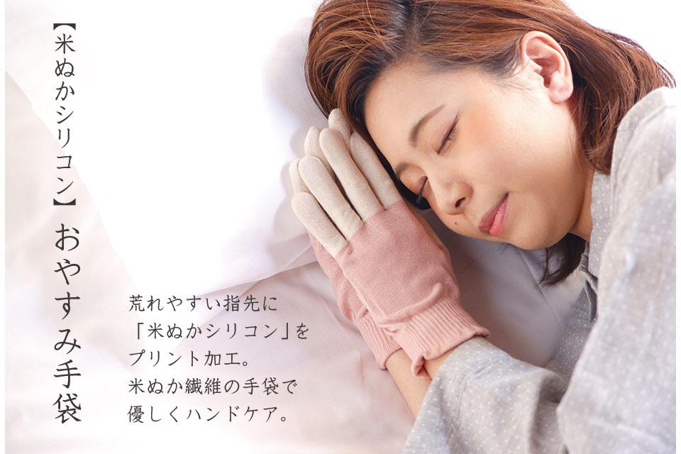 肌にやさしいハンドケア手袋です。アトピー協会推薦品のおやすみ手袋